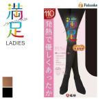 【メール便(15)】 (福助)Fukuske 満足 発熱でやさしくあったか 110デニール ソフトタッチタイツ 日本製