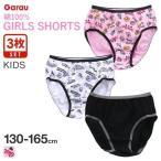 メール便(15) ガロー Garau GIRLS SHORTS キッズ ジュニア 女の子 ショーツ 3枚セット 綿100% アウトゴム 130 140 150 160 165