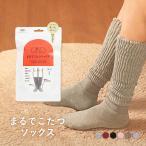靴下 ハイソックス 靴下サプリ とにかくあったかい まるでこたつソックス レディース 冷え対策 発熱 日本製 23-25cm