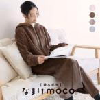 ブルーミングフローラ なまけmoco 着る毛布 ルームウェア パーカー レディース メンズ もこもこ 静電気防止加工 bloomingFLORA ロング 冬 あったか ペア