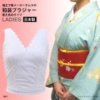 【送料無料】 着物のプロが絶賛したタムラの和装ブラジャー 日本製 着丈長めタイプ 3L 着物 肌着 綿混 和装ブラ 国産 大きいサイズ [ 大きいサイズ 3L ]