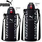 送料無料 プーマ ステンレスボトル 水筒 1.0リットル 1.5リットル 保冷専用 PUMA メンズ レディース キッズ PM304 PM305