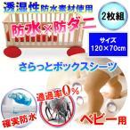 【2枚組】蒸れにくいおねしょシーツ 防水シーツ(120x70x10cm)【防水防ダニW効果】で寝汗、吐き戻し、ニオイ、黄ばみ、カビにも安心