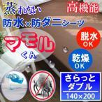 呼吸する さらっと 防水シーツ 防水 ボックスシーツ モカブラウン (ダブル) 140x200x35cm 防水×防ダニW効果  透湿性防水素材使用