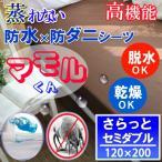 呼吸する さらっと 防水シーツ 防水 ボックスシーツ モカブラウン (セミダブル) 120x200x28cm 防水×防ダニW効果  透湿性防水素材使用