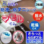 【2枚組】呼吸する さらっと 防水シーツ 防水 ボックスシーツ モカブラウン (セミダブル) 120x200x28cm 防水×防ダニW効果  透湿性防水素材使用