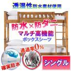 (2段ベッド用)蒸れにくいさらっと防水シーツ2枚セット(シングル 100×200)【防水×防ダニW効果】で寝汗・臭い・黄ばみ・カビ・アレルギー対策