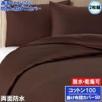 【2枚組】蒸れない コットン 両面防水掛け布団カバー ブラウン セミダブル 170x210cm