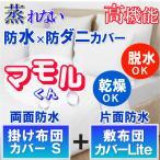 【セット】 両面防水掛け布団カバー&防水敷布団カバーライト