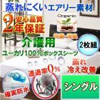 介護用 蒸れにくい オーガニック ユーカリ100% 防水シーツ 2枚組 (シングル) 100x200×28cm 【防水×防ダニW効果】 BOXシーツ