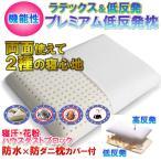 【両面使える枕】 高反発ラテックスと低反発 両面プレミアム低反発枕 枕カバー2枚付