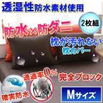 【2枚組】さらっと 枕カバー ピローケース  ブラウン  ( Мサイズ43×63)                    【防水防ダニW効果】枕を守る 枕カバー