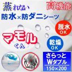 蒸れを逃がす さらっと 防水ボックスシーツ 防水シーツ  (ワイドダブル) 150x200x48 防水×防ダニW効果   透湿性防水素材使用