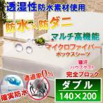 蒸れを逃がす マイクロファイバー 防水ボックスシーツ 防水シーツ  (ダブル) 140x200x38   防水×防ダニW効果  透湿性防水素材使用