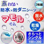【2枚組】蒸れを逃がすさらっと防水ボックスシーツ     (シングル)100x200x28 防水×防ダニW効果   透湿性防水素材使用
