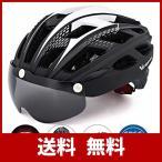 VICTGOAL 自転車 ヘルメット 大人用 LEDライト付きサイクルヘルメット 磁気ゴーグル 防虫ネット ロードバイクヘルメット 超軽量 高剛性 サ