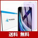 『iPhone SE 第2世代 独創設計改良』AUNEOS iPhone SE (第二世代) フィルム ブルーライトカット iPhone SE 202
