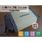 夏用枕 純国産/日本製 い草枕 涼しい寝具 約17cm×24cm×13cm ごろん太枕