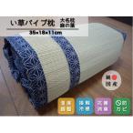 夏用枕 い草枕 涼しい寝具 純国産/日本製 35cm×18cm×11cm 大名枕 麻の葉(あさのは)