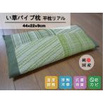 夏用枕 い草枕 涼しい寝具 純国産/日本製 44cm×22cm×9cm 平枕リアル