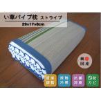 夏用枕 純国産/日本製 い草枕 パイプ枕 涼しい寝具 約29×17×8cm ストライプ枕