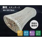 籐枕(とうまくら)ピロー30×18×12cmスタンダード
