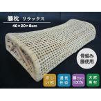 籐枕(とうまくら)ピロー40×20×8cmリラックス