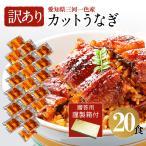 贈答用 謹製箱付 C-20-k カット うなぎ 20食 (1食 約50g)  蒲焼き    鰻 ウナギ 国産 三河一色 産