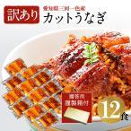 贈答用 謹製箱 C-12-k カット うなぎ 12食 (1食 約50g) 蒲焼き    鰻 ウナギ 国産 三河一色 産