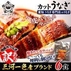 うなぎ C-6カット 6食 (1食 約50g)  蒲焼き    鰻 ウナギ 国産 三河一色 産