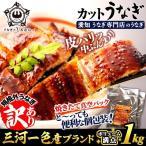 お中元 ギフト うなぎ 鰻 ウナギ 2020  うなぎ 蒲焼き 訳あり カット (1食 40~75g) 1kg (10~25パック)