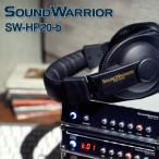 SW-HP20-B リスニングユース・ヘッドホン / サウンドウォーリアーSOUND WARRIOR(さうんどうぉーりあ)
