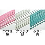 (水引素材) 光沢系1(10本セット)(全6色)