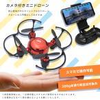 初心者向き MINIDRONE ミニドローン ドローン カメラ付き  200g以下 日本語説明書付き プレゼント 誕生日 クリスマス Xmas に