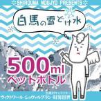 【白馬そだち】白馬の雪どけ水500ml【しろうま農場】