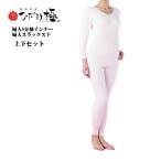 其它 - 婦人防寒肌着 ひだまり 極 きわみ 三重身頃&二重袖 婦人 8分袖インナー + スラックス下 上下セット 日本製