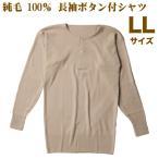 紳士長袖ボタン付シャツ 純毛 ウール100%  長袖面二シャツ LLサイズ 日本製 洗濯機で洗える