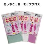 Yahoo!shiroya Yahoo!店新商品 あっちこっち モップクロス 1枚 テイジン 3色 ネコポス便 送料無料