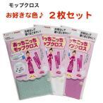 Yahoo!shiroya Yahoo!店新商品 あっちこっち モップクロス 2枚セット テイジン 3色 ネコポス便 送料無料