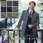 コート メンズ ビジネスコート ウール ツイード素材 ステンカラー スリムコート 通勤【送料無料】