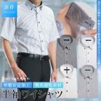 半袖 ワイシャツ 形態安定加工 メンズドレスシャツ 形状安定 ワイシャツ yシャツ