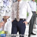ワイシャツ メンズ 形態安定加工 ドレスシャツ 長袖 Yシャツ 形状記憶 ノーアイロン 【3着よりどり6,900円】