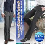 ブーツカット スラックス メンズ ビジネス ノータック パンツ スリム ウォッシャブル 細身 送料無料
