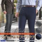 ウール混ツイード素材 ノータックスラックス 秋冬 ツイード メンズ パンツ スリムパンツ ストレート 細身 タイト 美脚 スラックス ジャケパン ビジカジ pants