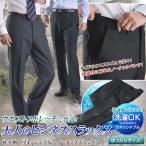 ウエストストレッチ ウォッシャブル ノータック ストレート スラックス 秋冬物 メンズ ビジネス パンツ 紳士 pants