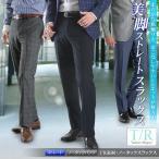 スラックス TR素材ノータックストレートパンツ(メンズ スラックス ビジネス 紳士)pants【1本3,900円 2本よりどり7,000円】【送料無料】