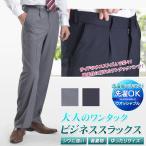 ウォッシャブル ワンタックスラックス メンズ 春夏 ビジネス クールビズ ややゆとりサイズ ストレッチ 洗える pants