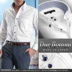 ドレスシャツ メンズ ホワイト 白 日本製 綿100% ドゥエボットーニ ボタンダウン オセロ切替 ミシンステッチ ワイシャツ 長袖 ビジネス Yシャツ