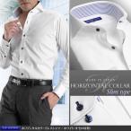 日本製 メンズ ドレスシャツ ホワイト 白シャツ 綿100% ホリゾンタルカラー カッタウェイカラー オセロ切替 ワイシャツ 長袖 ビジネス Yシャツ