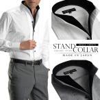 日本製 綿100% イタリアンカラー ショートスタンド 2枚衿 メンズドレスシャツ グレー 内衿ブラック Le orme ワイシャツ 長袖 パーティー 2次会 Yシャツ